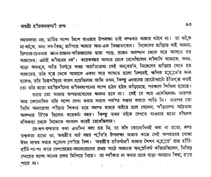 reminiscences by Dr Ashok Mitra